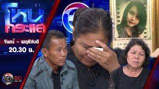 สุดโหด! สาวไทยถูกฆาตกรรมที่เกาหลี ญาติหวั่นกลัวไม่รับความเป็นธรรม   EP.87   9 พ.ย. 60   โหนกระแส