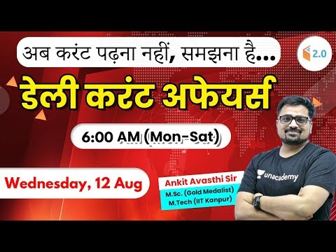 6:15 AM - Daily Current Affairs 2020 by Ankit Avasthi | 12 August 2020
