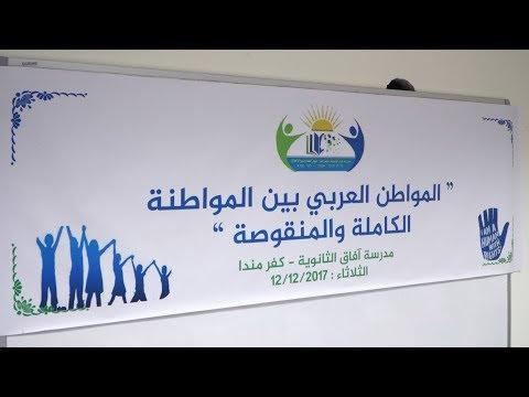 المؤتمر السنوي لحقوق الانسان في مدرسة افاق كفرمندا-2017-2018