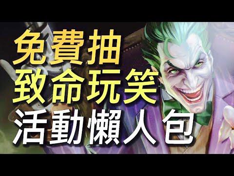 免費抽小丑致命玩笑造型活動懶人包!傳說對決小丑上市活動!