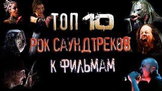 ТОП 10 РОК САУНДТРЕКОВ К ФИЛЬМАМ (TOP 10 OST)