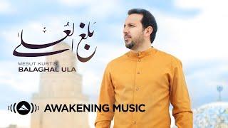 Mesut Kurtis - Balaghal Ula (Music Video)   مسعود كُرتِس - بلغ العُلا تحميل MP3