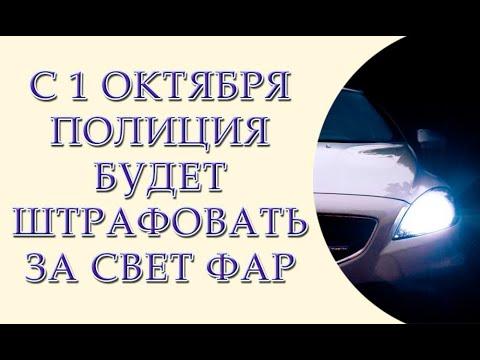 1 октября штраф за не включенный свет. Штраф или предупреждение за езду без света
