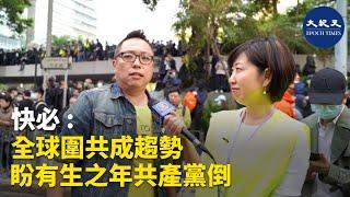 參加1月19日集會的快必呼籲市民流水式集會抗爭,他表示現在是全球圍共的趨勢,希望共產黨在我們有生之年全面倒台。另外面對被拘捕,他建議踢保是最好辦法,因為大多是被無理濫捕|#香港大紀元新唐人聯合新聞頻道