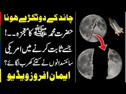 حضرت محمد ﷺ کا چاند کو ٹکرے کرنے کے معجزے کو دنیا میں سچ ثابت کرنے کے لئے امریکا کے کھربوں ڈالر خرچ