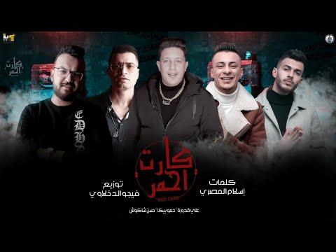 """مهرجان """" كارت احمر"""" حمو بيكا - علي قدورة - حسن شاكوش - توزيع فيجو الدخلاوي 2020"""