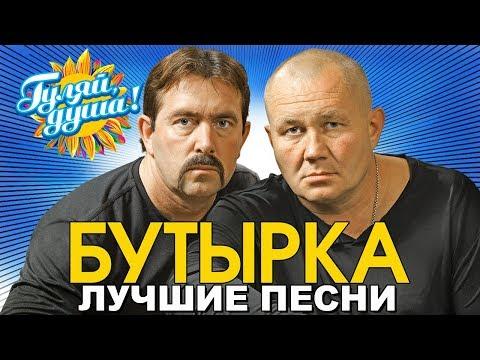 БУТЫРКА - Последний рассвет - Лучшие песни