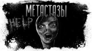 Страшные истории на ночь.  Метастазы.