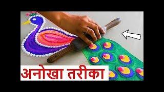 कृष्ण जन्माष्टमी के लिए बेलन घुमादो आसान सूंदर रंगोली बनाओ | Krishna janmashtami rangoli design - Download this Video in MP3, M4A, WEBM, MP4, 3GP