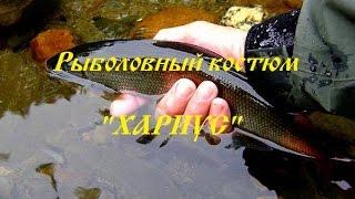 Осенний рыболовный костюм скат осень таслан хаки grayling