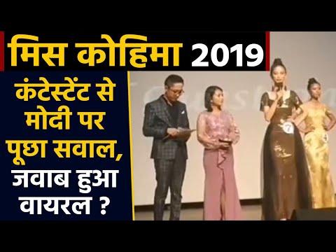 Miss Kohima 2019 की Second Runner Up Vikuonuo Sachu से PM Modi पर क्या सवाल पूछा ? | वनइंडिया हिंदी