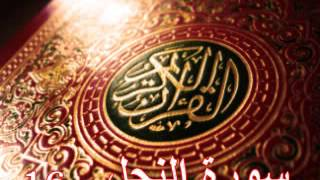 سورة النحل - ناصر القطامي | Surah AL-Nahl - Nasser AL-Qatami
