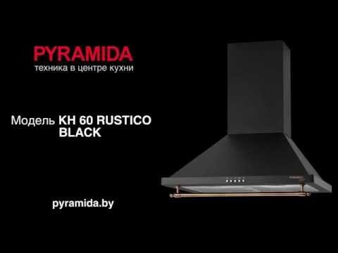 Видеообзор купольной вытяжки Pyramida KH 60 Rustico black BY