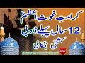 Karamat Ghaus e Azam 12 Saal Phily Darya main doobi huwi Kashti Nikal De video download