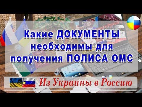 Какие ДОКУМЕНТЫ необходимы для получения ПОЛИСА ОМС./ HD / #Из#Украины#в#Россию
