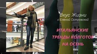ИТАЛЬЯНСКИЕ ТРЕНДЫ  КОЛГОТОК НА ОСЕНЬ  | Елена Островская