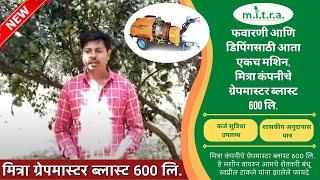 Orangemaster blast-swapnil chandrashekhar takale