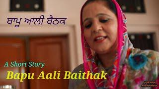 ਬਾਪੂ ਆਲੀ ਬੈਠਕ||BAPU AALI BAITHAK|| new punjabi short film|| BRAR GURMEET SUKHNA || DEC 2018