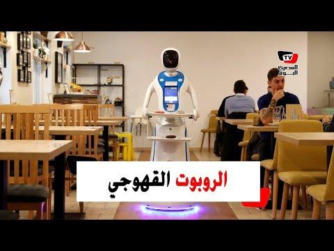 «الروبوت القهوجي»