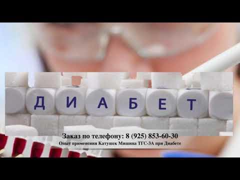 Лекарство налягане за диабетна