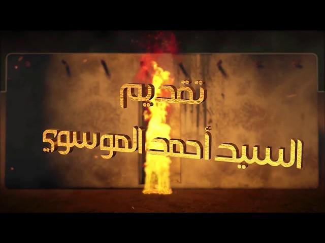 وأزيلت الحرمة - الحلقة 5