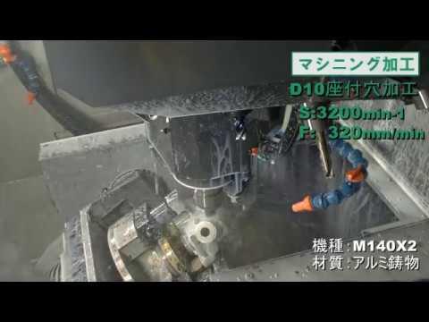 M140X2 アルミ鋳物 加工事例