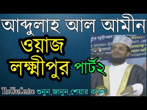 bangla waz by maulana abdullah al amin in laxmipur part2