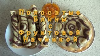 Блины полосатые c фруктовой начинкой рецепт