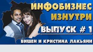 Инфобизнес изнутри. Выпуск №1 - Вишен и Кристина Лакьяни (MindValley)