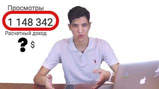 ВОТ СКОЛЬКО Я ПОЛУЧИЛ ЗА МИЛЛИОН ПРОСМОТРОВ НА YouTube!!