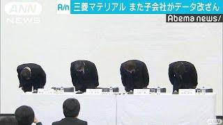 三菱マテリアル子会社3社でまたデータ改ざん発覚18/02/08