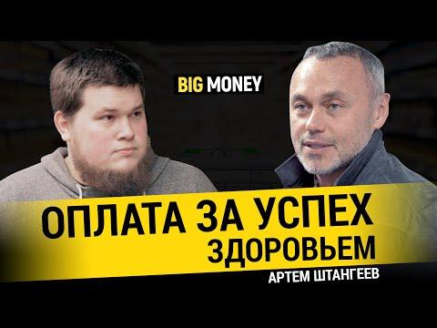 АРТЕМ ШТАНГЕЕВ. Как малый бизнес превратить в большой | BigMoney #82