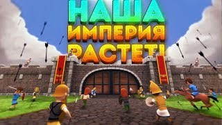 НАША ИМПЕРИЯ РАСТЁТ! - Grow Empire Rome