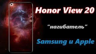 Honor View 20 (V20) НОВЫЙ ХИТ 2019! Xiaomi покоряет США! Таинственный Xiaomi Redmi Pro 2