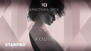 Кристина Орса - Я одна