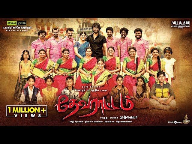 Devarattam movie review: Gautham Karthik's film is just another rural revenge drama set in Madurai