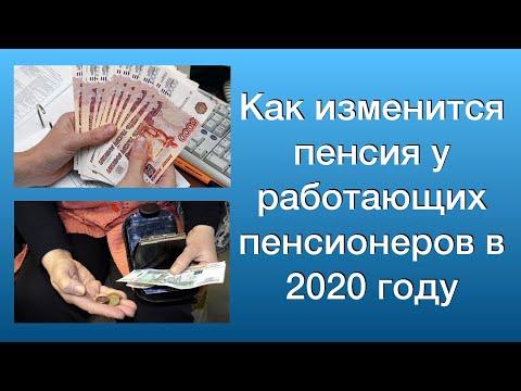 Как изменитсяпенсия у работающих пенсионеров в 2020 году