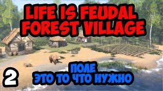 Скачать Life is Feudal:Forest Village #1 - Banished на максималках
