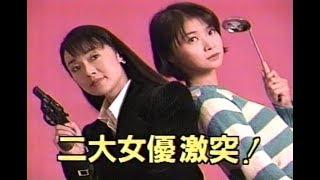 田中美佐子さん~懐かしの「ママチャリ刑事」ハイライト