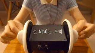 [ASMR] Tingley Hand Sounds / Rubbing / 건조한 손 비비는 소리