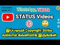 Songs Copyright problems in Tamil   Status videos YouTube Channel  don't do this   Krish Tech Tamil