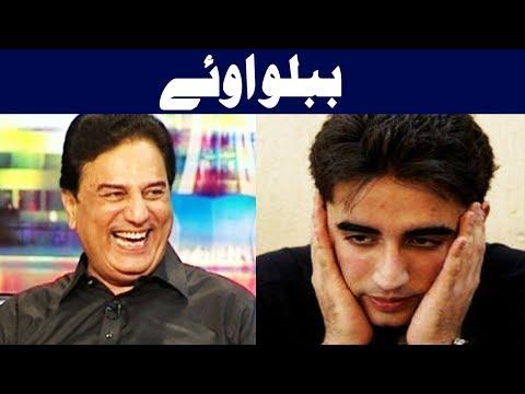 BREAKING: Naeem Bukhari Called Bilwal Bhutto as