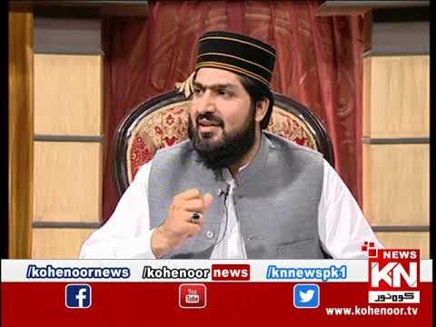 Rah-e-Falah 27 September 2019 | Kohenoor News Pakistan