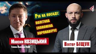 Максим Козицький про розвиток економіки та велике будівництво
