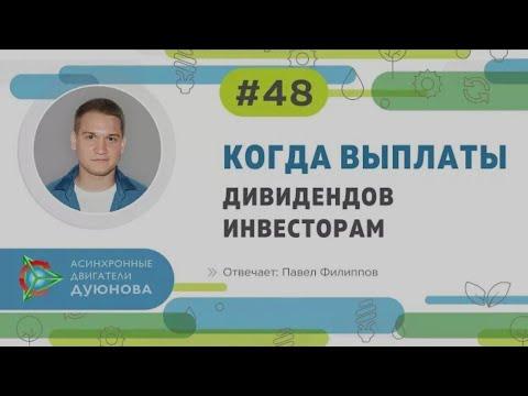 Когда выплаты дивидендов инвесторам/Проект Дуюнова
