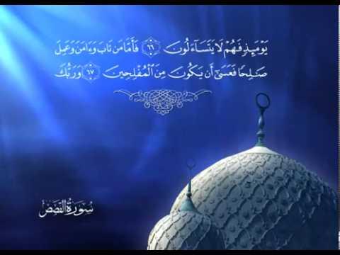 Sura Die Erzählung <br>(Al-Qasas) - Scheich / Mischary Alafasi -