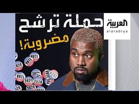 العرب اليوم - شاهد: اتهامات لمغني الراب كاني ويست بتزوير تواقيع حملته الانتخابية