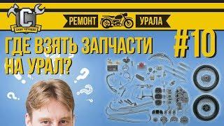 Ремонт мотоцикла Урал #10 - Где взять запчасти на Урал