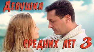 Девушка средних лет - 3 Серия /HD 1080p