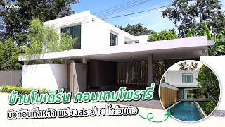 บ้าน 𝗠𝗼𝗱𝗲𝗿𝗻 𝗖𝗼𝗻𝘁𝗲𝗺𝗽𝗼𝗿𝗮𝗿𝘆 𝗦𝘁𝘆𝗹𝗲 พร้อมสระว่ายน้ำ หางดง, เชียงใหม่